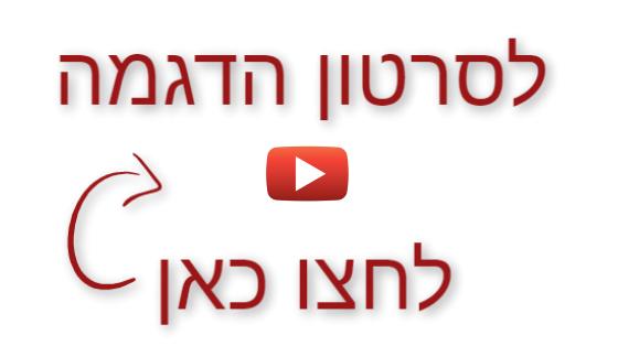 סרטון הדגמה
